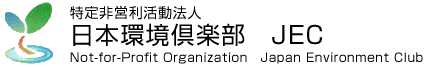 特定非営利活動法人 日本環境倶楽部 JEC Not-for-Profit Organization Japan Environment Club